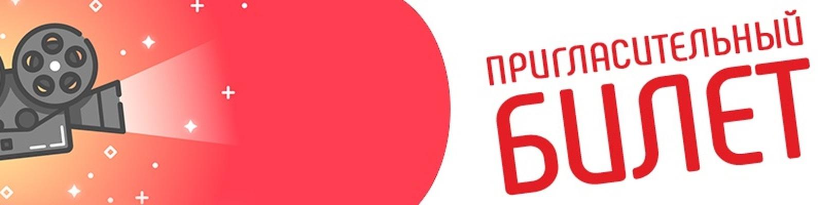 Пригласительный билет | ВКонтакте  Пригласительный Билет В Клуб
