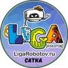 """""""Лига Роботов"""" - робототехника в Сатке"""