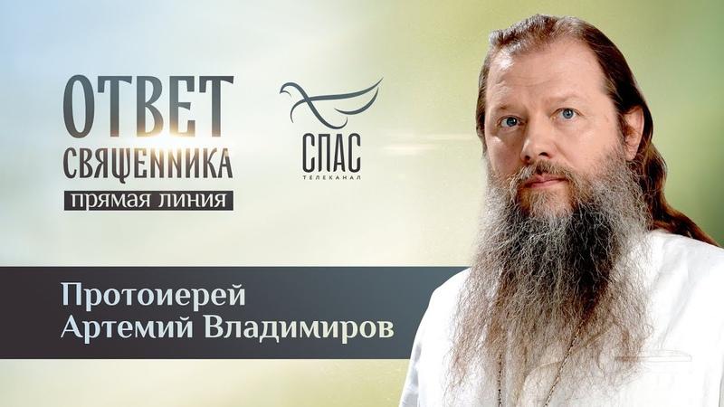 ОТВЕТ СВЯЩЕННИКА с протоиереем Артемием Владимировым 20 03 2019г