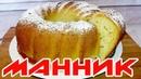 Манник на Кефире Никакой муки и яиц Pie without flour and eggs