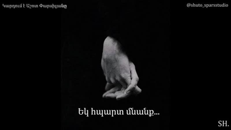 Պարույր Սևակ - Եկ հպարտ մնանք. Paruyr Sevak - Ek hpart mnanq.