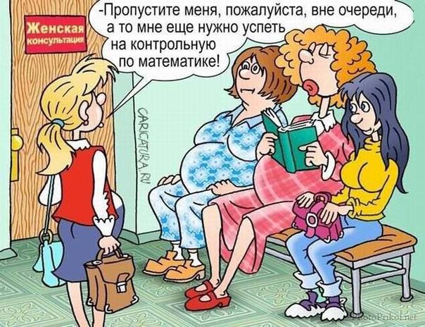 Скучаю, женские анекдоты в картинках