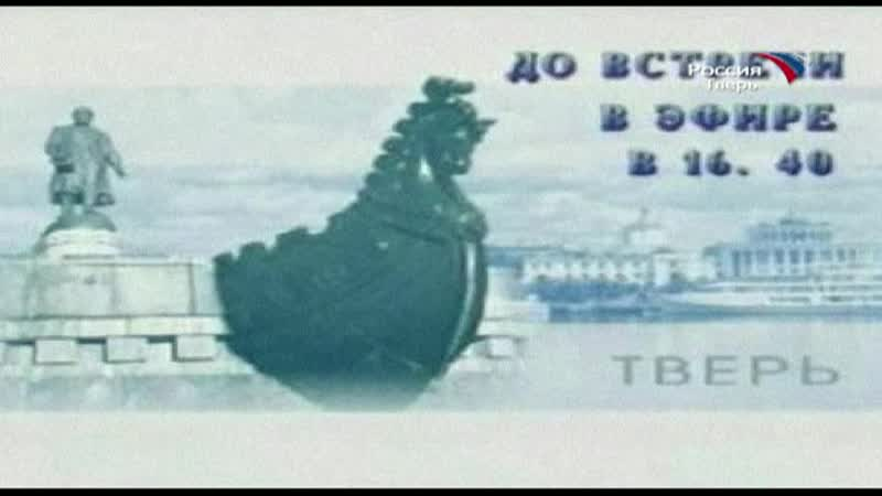(Фейк) Переход с ГТРК Тверь на Россия 2005-2008 Часть 2(Почти настоящая)