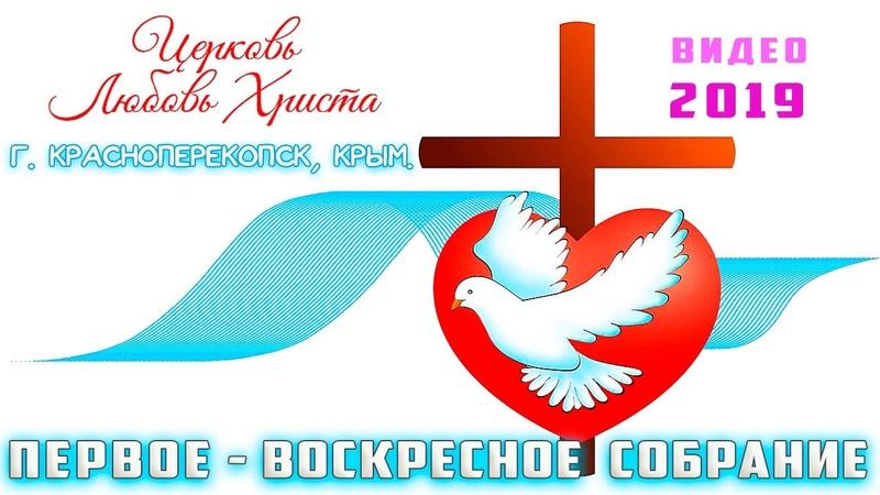 Крым Красноперекопск ПЕРВОЕ утреннее Воскресное собрание церковь Любовь Христа 16.09.2019