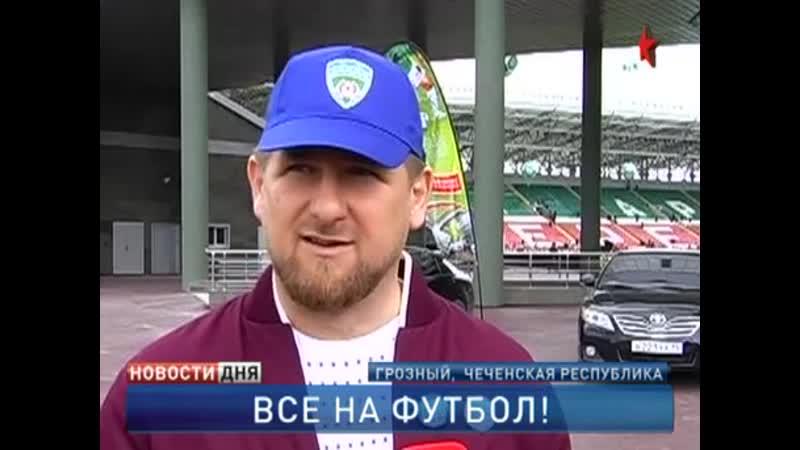 Ахмат арена Грозный Превью Май 2011
