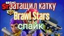 ЗАТАЩИЛ КАТКУ В BrawI Stars
