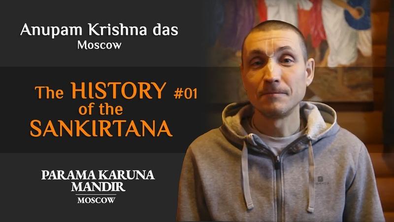 01 Seva saved the devotees of sankirtana Anupam Krishna das