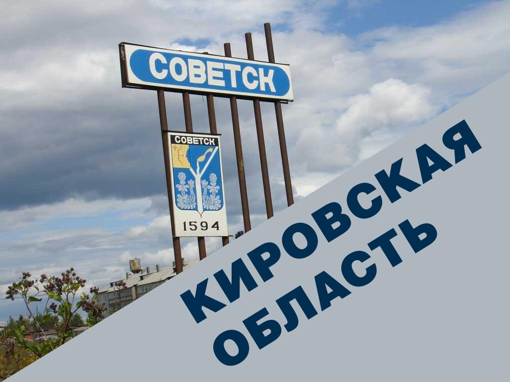 Советск,