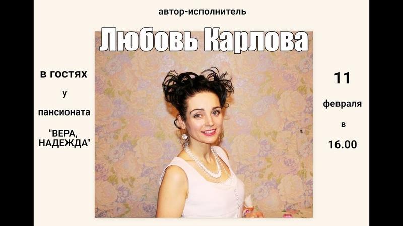 Рождественно Вера Надежда Отзывы о концерте Любови Карловой