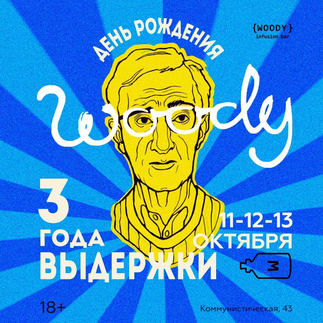 Афиша Новосибирск 11 октября - 3 ГОДА WOODY BAR