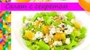Салат с секретом Самый необычный салат в моей кулинарной книге О Еде