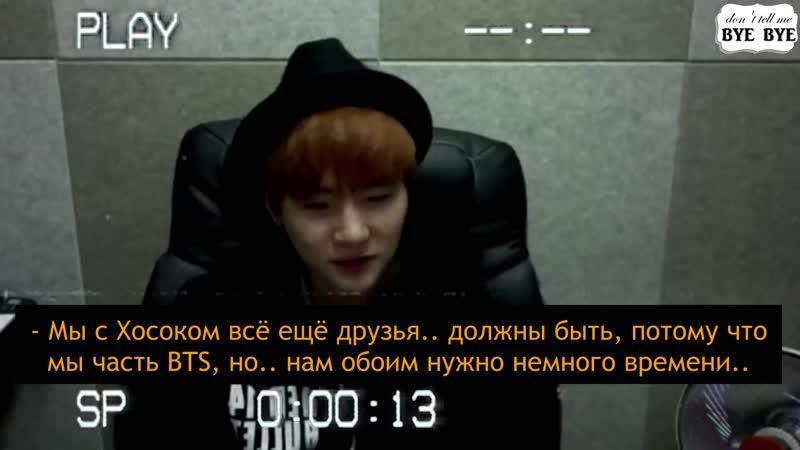 Yoonseok РАССТАВАНИЕ ║ Fmv рус саб DTMBB