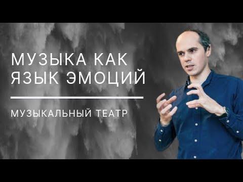 Георгий Ковалевский. Музыкальный театр, или как опера покорила