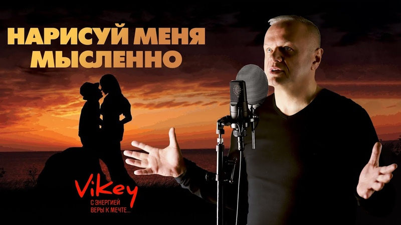 Стих о любви «Нарисуй меня мысленно» в исполнении Виктора Корженевского