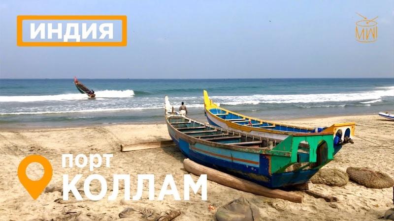 Керала порт Коллам Северный Клиф Варкала Индия пляж Каппил аэросъемка ашрам Аммы skazkin mw i