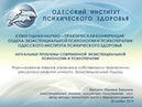 2014 11 26 Одесса Экзистенциальная психология Конференция 04 Балыкина