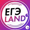 ЕГЭLand | ОНЛАЙН-ШКОЛА ПОДГОТОВКИ К ЕГЭ 2020