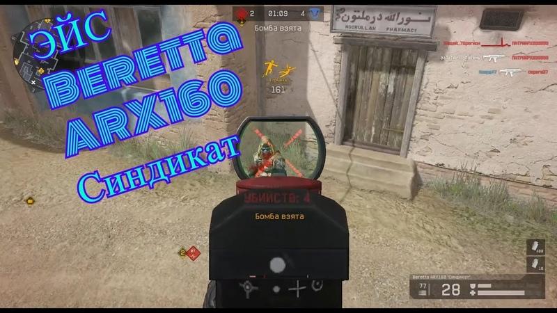 Эйс с Beretta ARX160 «Синдикат»