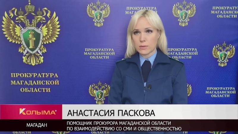 Колымчан призывают проверять имя сайта в адресной строке