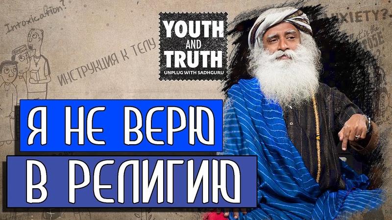 Я не верю в религию не верю в бога на сколько вам важна ли религия Садхгуру на русском