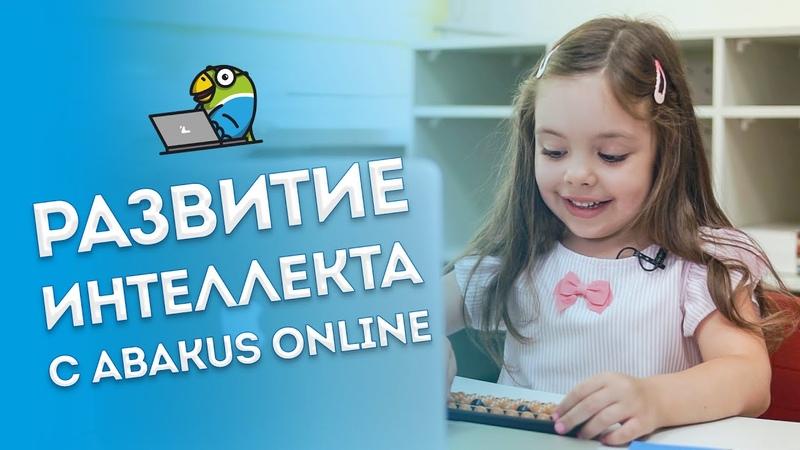 Развитие интеллекта и математических способностей Абакус Ментальная Арифметика Abakus Center