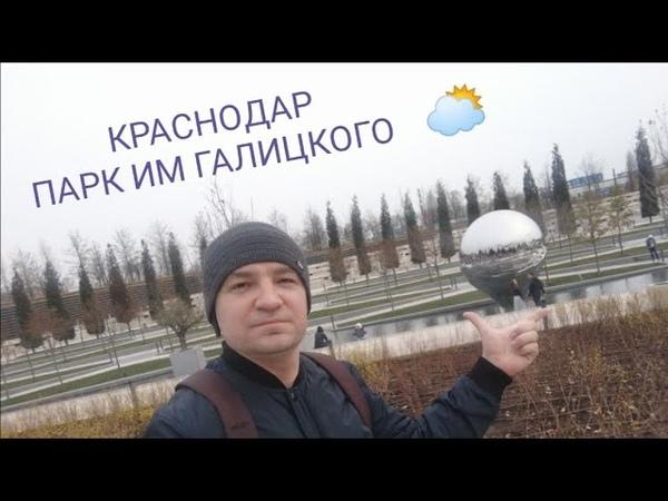 Краснодар Парк им Галицкого 🌄 Пожалуй самый лучший европейский парк на территории России Март 2020