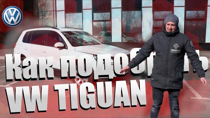 Автоподбор кроссовера Volkswagen Tiguan Обзор что проверять покупая б у Фольцваген Тигуан