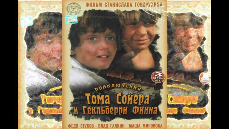 Приключения Тома Сойера и Гекльберри Финна 1982 Серия третья