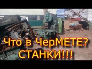 ШОК! СПАСАЮ СТАНКИ от ГИБЕЛИ!!!!!!!!!!!!! 1к625 и 6м12п \ Спасение станков от уничтожения!!!