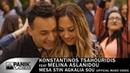 Κωνσταντίνος Τσαχουρίδης feat Μελίνα Ασλανίδου - Μέ96