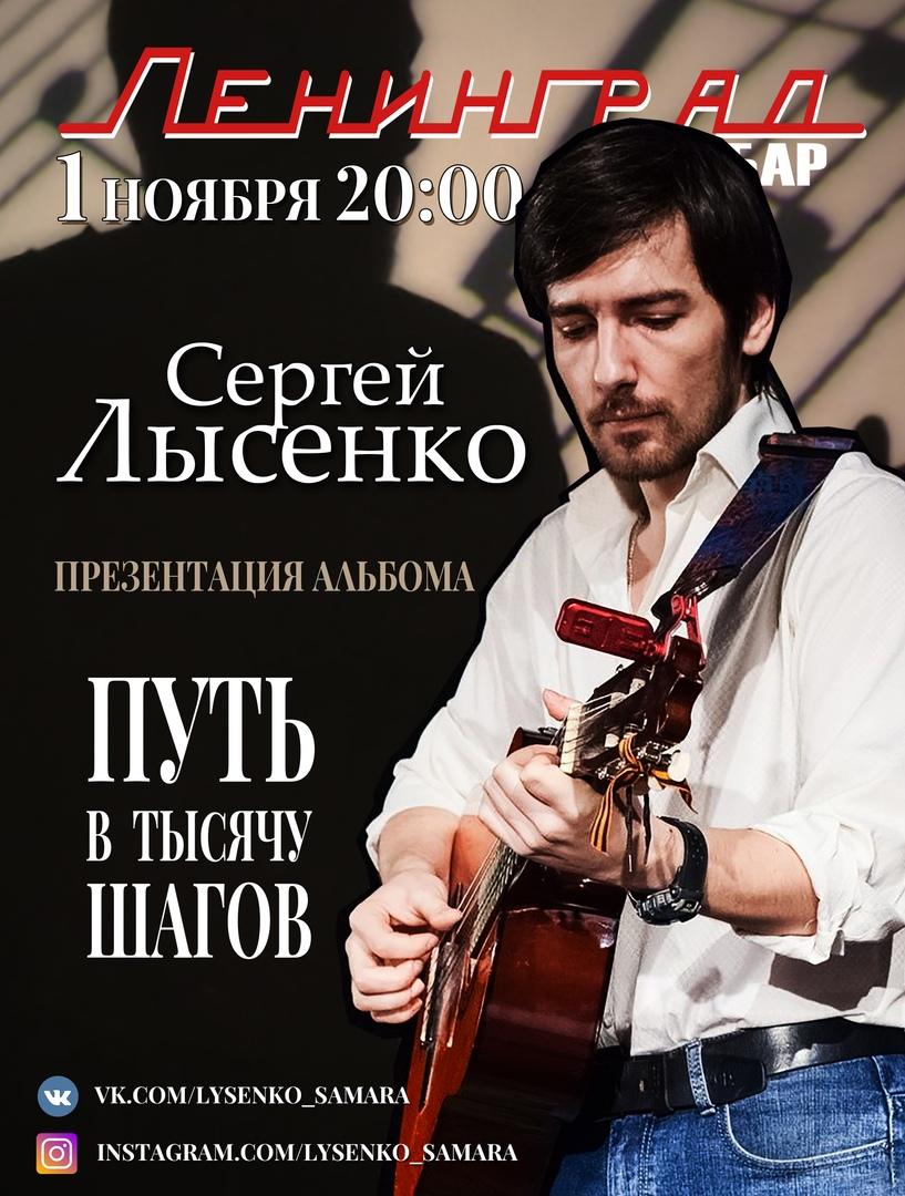 Афиша Самара Сергей Лысенко / Презентация альбома / 01.11