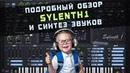SYLENTH1. Подробный обзор и синтез звуков