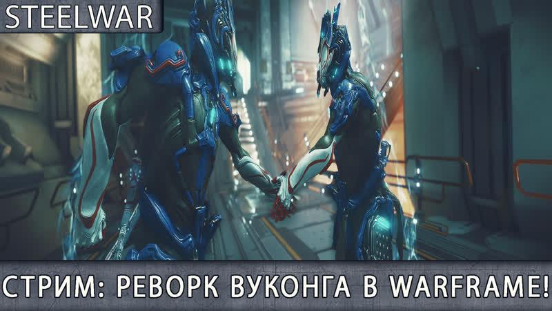 WF Partner СМОТРИМ РЕВОРК ВУКОНГА В WARFRAME И ОБСУЖДАЕМ ВАЖНЫЕ ВЕЩИ