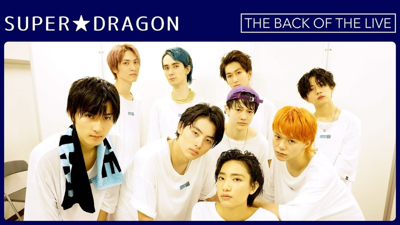 SUPER★DRAGON │ 2019.09.07@ 日比谷野外音楽堂【THE BACK OF THE LIVE】
