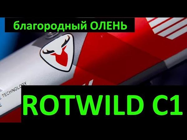 Rotwild C1 - Обзор найнера с немецкой душой от Veloline