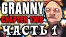 ОНА ВЕРНУЛАСЬ — Granny: Chapter Two прохождение 1 I ОНА ТЕПЕРЬ НЕ ОДНА I Инди хоррор игра