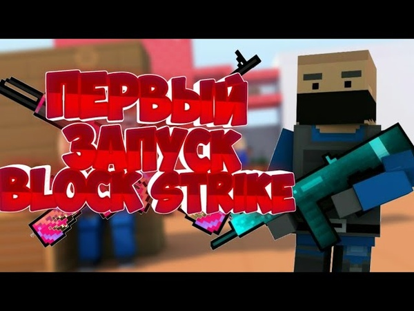 Block Strike Первый запуск