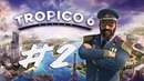 Tropico 6 Тропико 6 2 Обретаем независимость