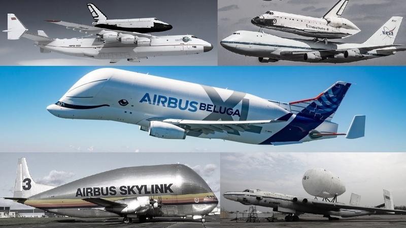От Pregnant Guppy до Beluga XL Самолеты с большими багажниками