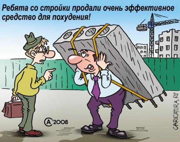Анекдоты Про Стройку