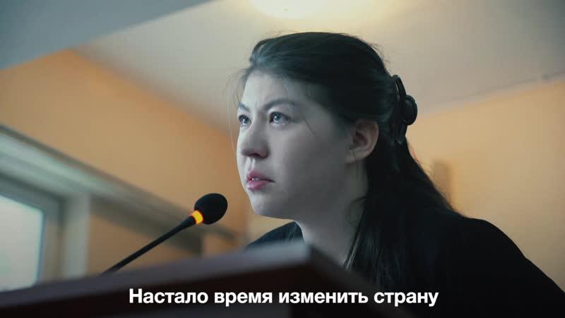 Oyan Qazaqstan Promo Rus
