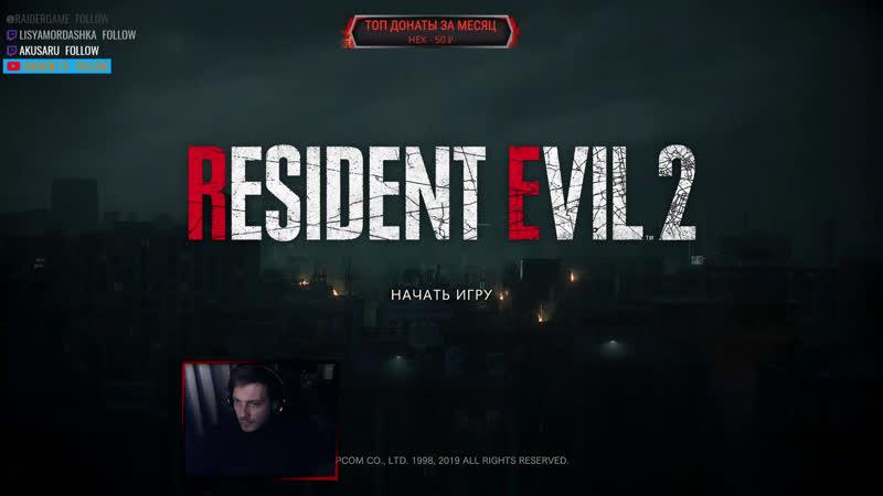 ️ Resident Evil 2 Remake Прохождение за Клэр Часть 4