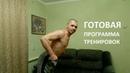 Готовая Программа Тренировок для набора мышечной массы.