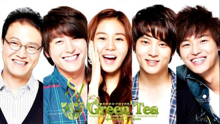 GREEN TEA Братья Очжаккё e05