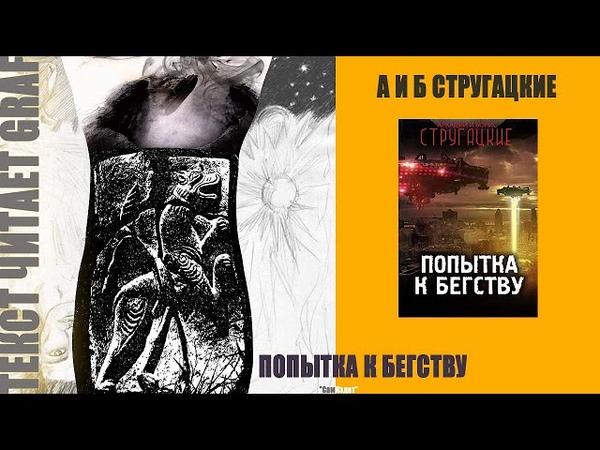А и Б Стругацкие Попытка к бегству Аудиокнига