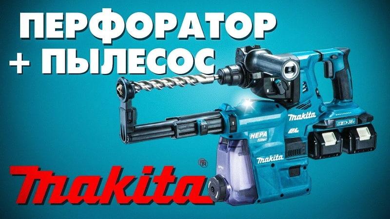Аккумуляторный перфоратор MAKITA DHR 280 Пылесос DX