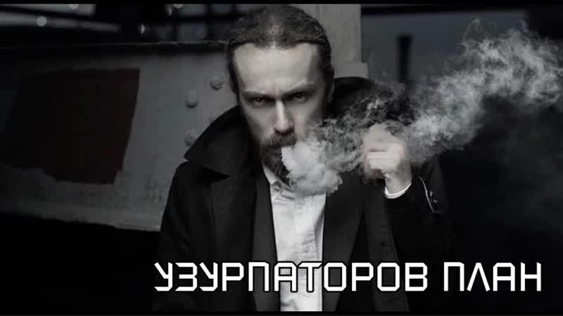 Децел Узурпаторов план