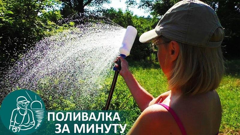 как сделать поливалку для огорода