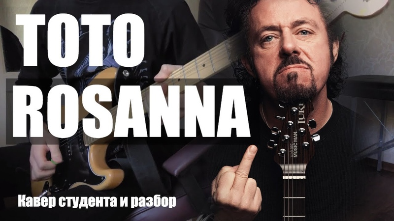 TOTO - ROSANNA (Steve Lukather solo). Кавер студента и разбор.