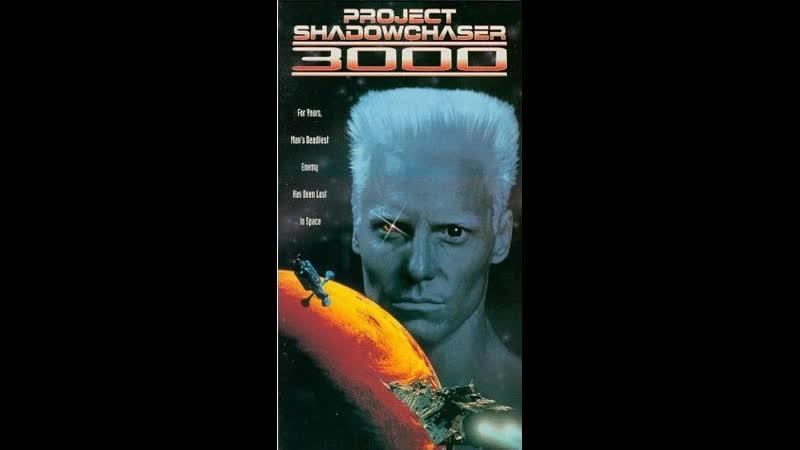 Проект `Охотник за тенью` 3 1995 Гаврилов VHS